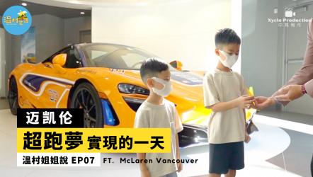 McLaren thumbnail